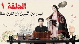 """الحلقة الاولى من مسلسل """" ليس من السهل أن تكون ملكآ """" مترجم للعربية"""