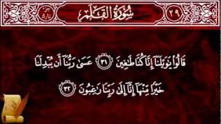 سورة القلم لشيخ ناصر القطامي