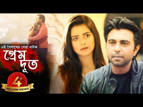 Premdut | প্রেমদূত | Apurba | Tanjin Tisha | Sohel Arman | Bangla Natok