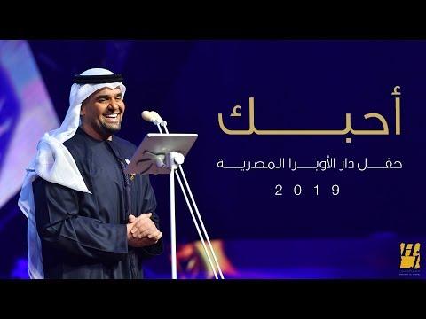 حسين الجسمي – أحبك دار الأوبرا المصرية 2019