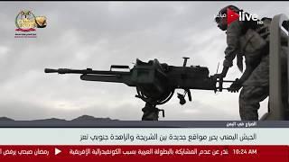 الجيش اليمني يحرر مواقع جديدة بين الشريجة والراهدة جنوبي تعز