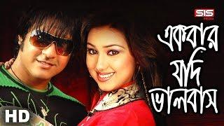 Ek Bar Jodi   Apu Biswas   Emon   Ek Buk Valobasha   Bangla Movie Song   SIS Media