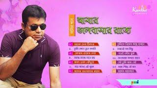 Monir Khan - Amar Bhalobashar Rajje | আমার ভালবাসার রাজ্যে | Full Audio Album