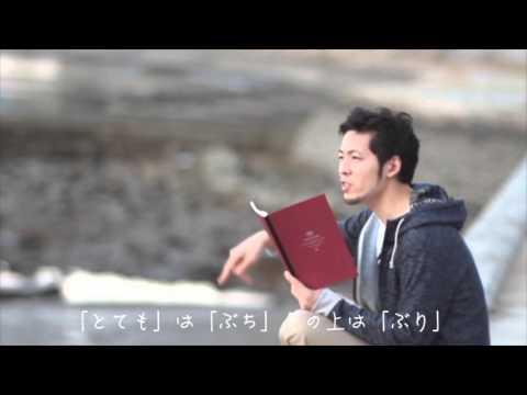 山口人トリセツ / 西野カナ(オトコ版)映画『ヒロイン失格』主題歌