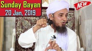 [20 January, 2019] Latest Sunday Bayan By Mufti Tariq Masood @ Masjid-e-Alfalahiya | Islamic Group