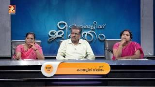Kathayallithu Jeevitham | Today_29-05-2018 @ 9:30 PM | Amrita TV