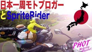 #62 日本一周モトブロガーぼっちさんとSpriteRiderとPHOTクルーでモトブログナイト!