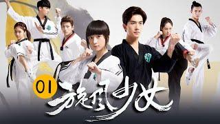 旋风少女 第1集  Whirlwind Girl EP1 【超清1080P无删减版】