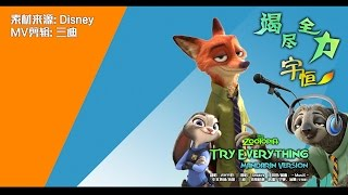 【中文填詞男聲翻唱】Zootopia - Try Everything 竭盡全力 (Chinese Cover)