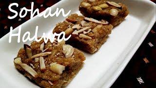 How to Make Sohan Halwa Recipe
