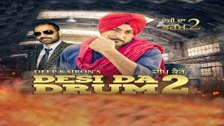 Latest Song 2016 | Desi Da Drum 2 | Singer : Deep Kairon | New Punjabi Song 2016 | Danger Records