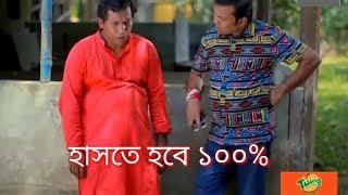 মোশারফ করিমের হাসির দৃশ্য | Bangla Natok 2018 | Mosharraf Karim New Natok