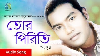 Tor Piriti । Ankur । Bangla New Folk Song