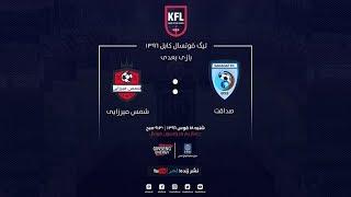 Kabul Futsal League Match 9
