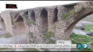 Iran Kashgan Ancient bridge, Chegeni county پل باستاني كشگان شهرستان چگني ايران