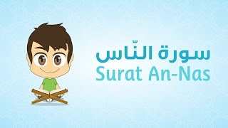 Quran for Kids: Learn Surat An-Nas - 114 - القرآن الكريم للأطفال: تعلّم سورة الناس
