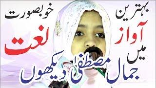 Tamanna Muddaton Se hai - Best Naat By : Areeba Fatema Aurangabad