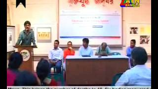 ATN BANGLA (ssl news coverage)