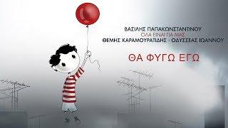Βασίλης Παπακωνσταντίνου - Θα φύγω εγώ - Official Audio Release   -  Tha figo ego