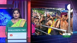 News Update | ശബരിമലയിൽ പ്രതിഷേധക്കാർ സംഘങ്ങളായെത്തും,ഇന്റലിജൻസ് മുന്നറിയിപ്പ്