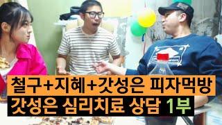 철구+지혜+갓성은 피자먹방, 철구&갓성은 심리치료 상담받기 1부 (16.05.26) :: ChulGU
