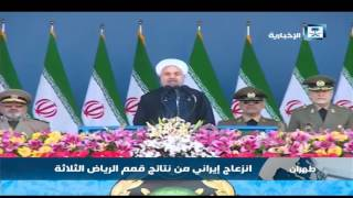 انزعاج إيراني من نتائج قمم الرياض الثلاثة