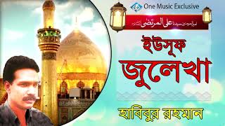Yousuf Zulekhar Kahini | ইউসুফ জুলেখার কাহিনী | Baul Habibur Rahman