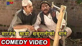 माग्ने ले खायो ससुराली को भाले   Comedy Video   Kedar Ghimire (Magne Budha)