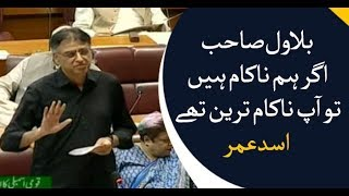 Islamabad: Asad Umer addressing to National Assembly session
