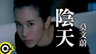 莫文蔚 Karen Mok【陰天 Overcast】Official Music Video