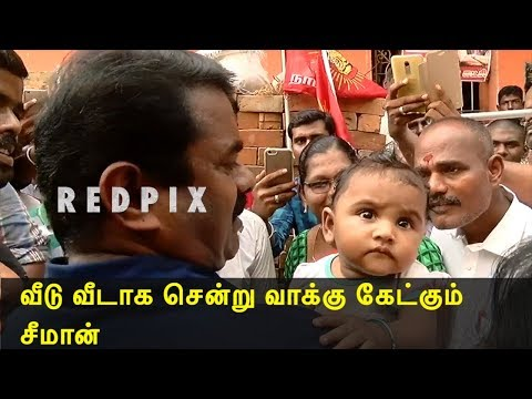 Xxx Mp4 Naam Tamilar Seeman Door To Door Campaign Rk Nagar Seeman Latest Speech Seeman Redpix 3gp Sex