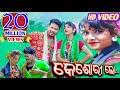 Keshari Lo Prakash Jal Sambalpuri HD Video 2017 CR mp3