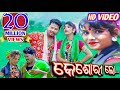Keshari Lo Prakash Jal Sambalpuri HD Video 201