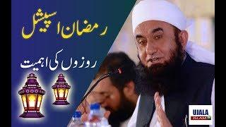Molana Tariq Jameel | Latest bayan May 2018 | Ramazan special | Ujala Islam