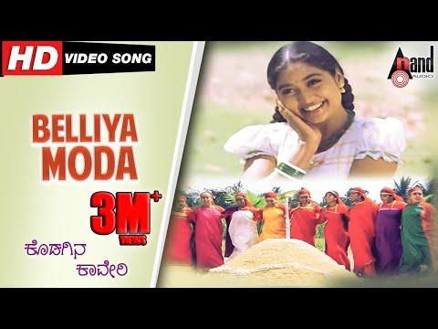 Xxx Mp4 Kodagina Cauvery Belliya Moda Kannada Video Song Ramkumar Shruthi Hamsalekha Kannada 3gp Sex