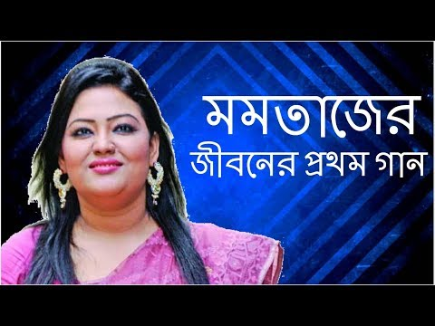 Xxx Mp4 মমতাজের জীবনের প্রথম গান Momtaz Bangla Song 3gp Sex