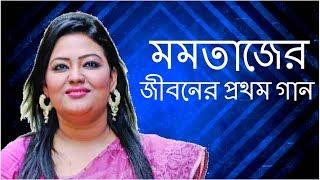 মমতাজের জীবনের প্রথম গান || Momtaz Bangla Song