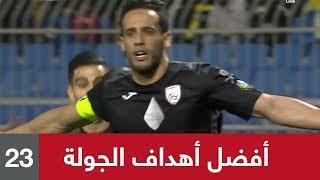 أفضل أهداف الجولة 23 من الدوري السعودي