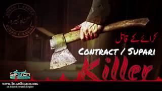 Contract Killer    Supari Killer    Gunah-e-Kabira    IslamSearch