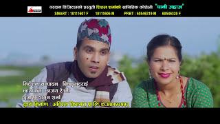 PANI JAHAJ new superhit comedy song 2073 || पानीजहाज || by Baikuntha Mahat and Shital Sharma 2016