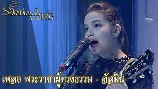 กิ๊กดู๋ : เพลง พระราชาผู้ทรงธรรม - จัสมิน [8 พ.ย. 59]  Full HD