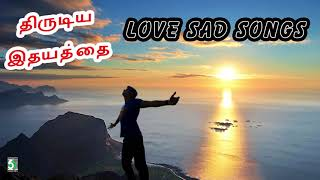 Thirudiya Idhayathai Super Love Sad Songs