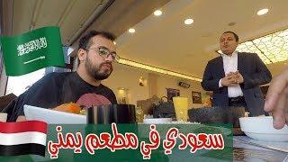سعودي دخل مطعم يمني | شوفوا وش قال ؟