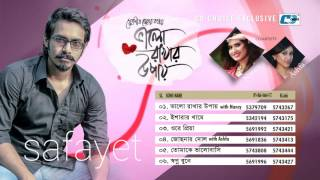 Valo Rakhar Upay | Safayet | Audio Jukebox | Bangla Hits Album