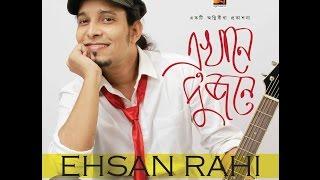 Ekhane Dujone by Ehsan Rahi | Full Album | Audio Jukebox