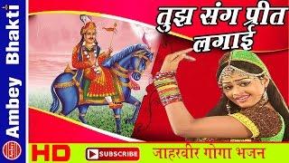Tujh Sang Preet Lagai Goga || Popular Jaharveer Goga Ji Bhajan - Neelima,Simrat #AmbeyBhakti