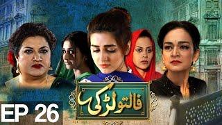 Faltu Larki - Episode 26 | Aplus - Best Pakistani Dramas