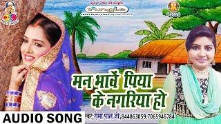 New Bhojpuri Hit Song  - मन भावे पिया के नगरिया हो Man Bhawe Piya Ke Nagariya # Rima Pal