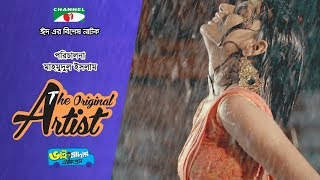 The Original Artist | দ্যা অরিজিনাল আর্টিস্ট | Eid Natok 2018 | Kamruzzaman | Nabila | Channel I TV
