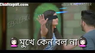 Chokhe chokhe ato kotha mukhe keno bolo na bengali status